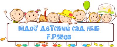 МДОУ Детский сад №15